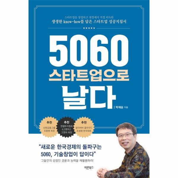 [이노플리아] 아동 5060 스타트업으로 날다(스타트업 성공 지침서)