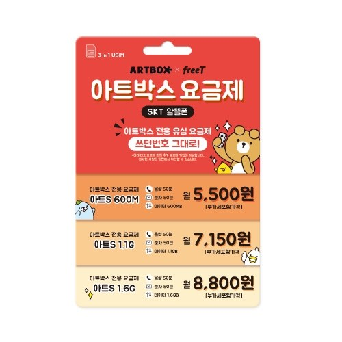 아트박스 [아트박스 POOM(아트박스)] SKT 유심_알뜰폰 요금제 26019119