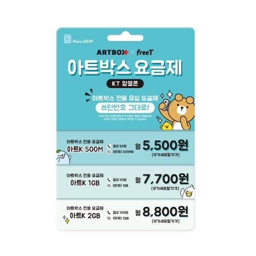 아트박스 [아트박스 POOM(아트박스)] KT 유심_알뜰폰 요금제 26019120
